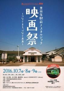 黒田原駅前ナスタルジック映画祭