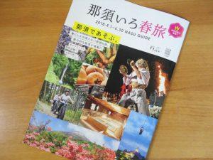 栃木デスティネーションキャンペーン